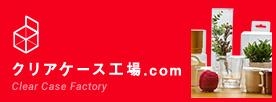 クリアケース工場.com