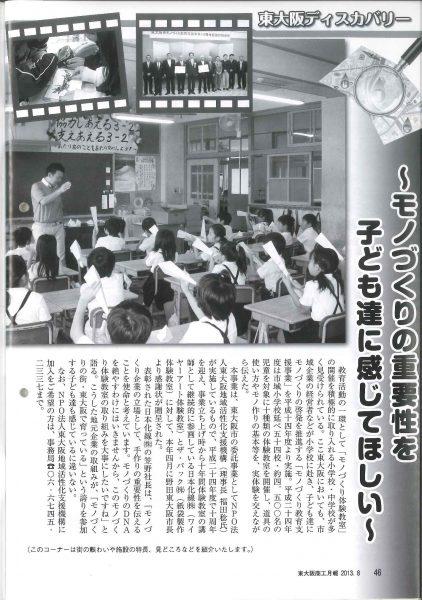 東大阪商工月報の記事