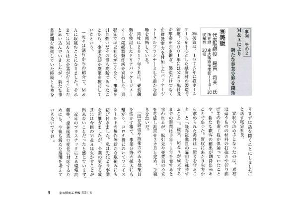 商工会議所の美販紹介ページ