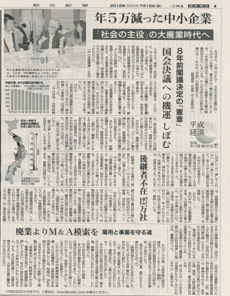 2018年7月朝日新聞掲載号