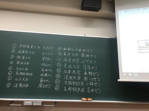 Sカレ2019 秋カンファレンスの様子