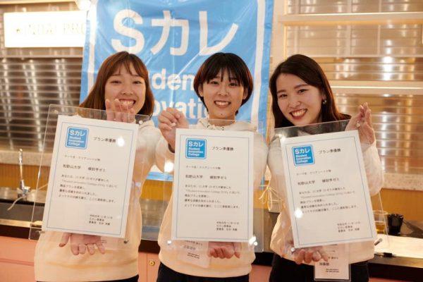 Sカレ2019冬カンプラン準優勝 和歌山大学 柳ゼミの皆さん