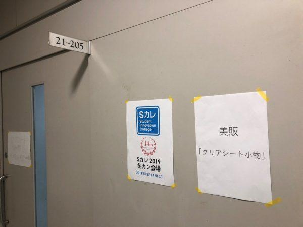Sカレ2019冬カン 経営学科21号館