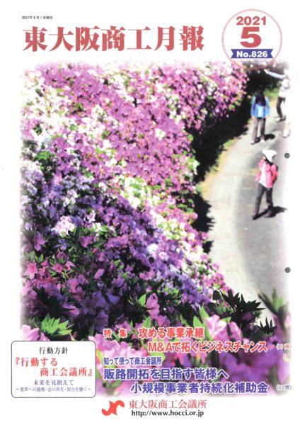 東大阪商工月報5月号の表紙