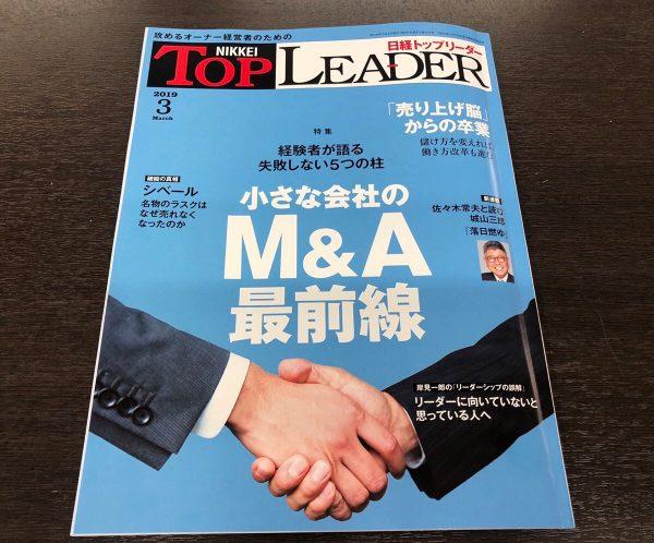 日経トップリーダー3月号 表紙