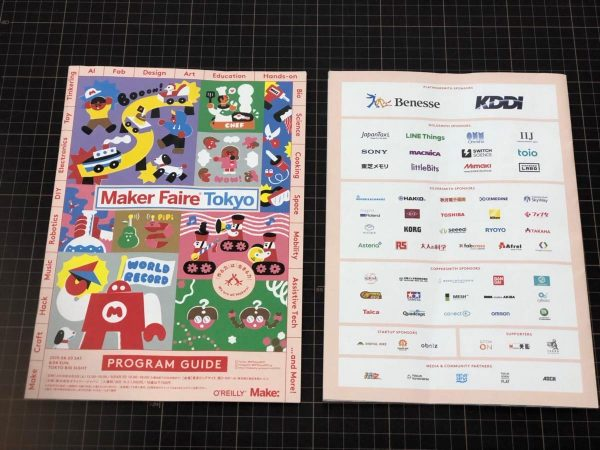 Maker Faire Tokyo 2019のカタログ