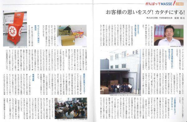 プリオ[大阪の印刷]11月号掲載記事