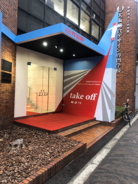 大阪総合デザイン専門学校 作品展2020
