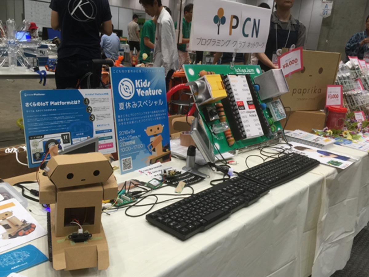 Maker Faire Tokyo 会場の様子