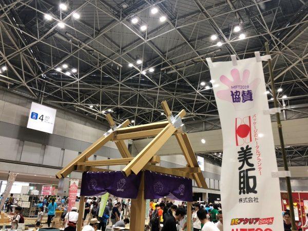 Maker Faire Tokyo 2019 美販サポーター