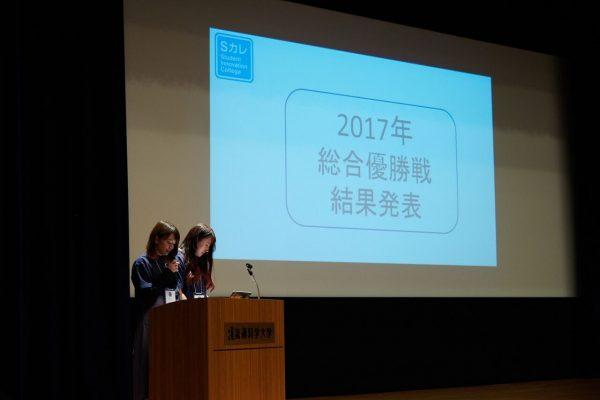 Sカレ 総合優勝戦 結果発表シーン