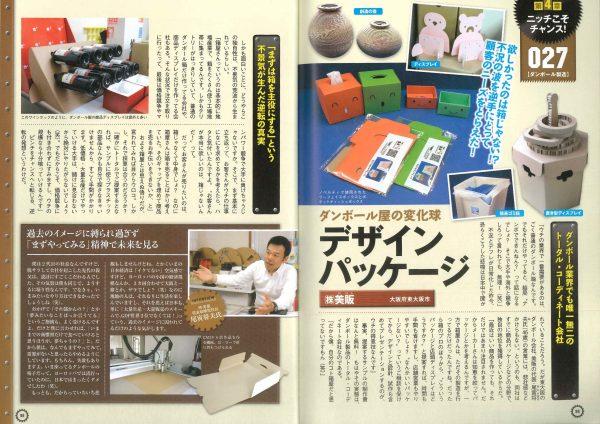 日本の町工場の弊社紹介記事