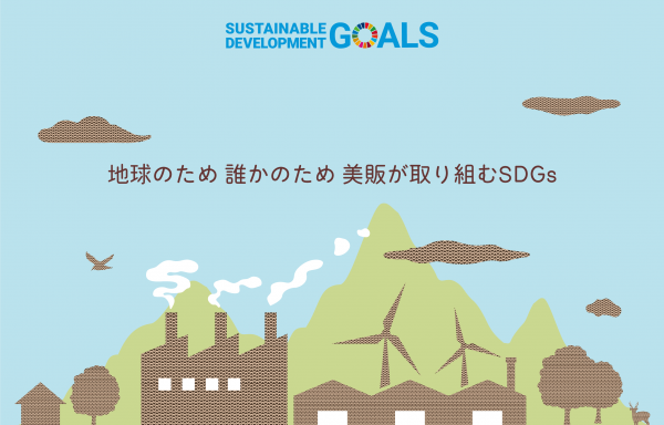 SDGs ウェブイラスト