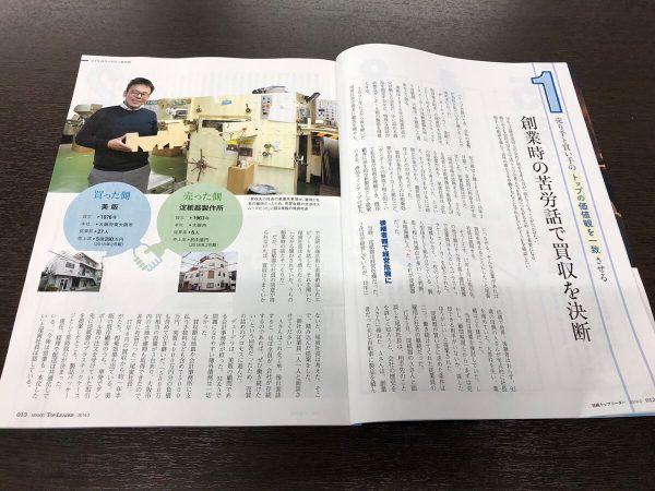 日経トップリーダー3月号 特集ページ 美販