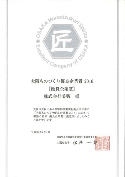 大阪ものづくり優良企業賞2016 賞状