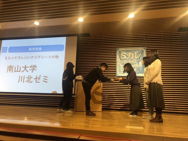 日本大学商学部砧キャンパス 冬カン 南山大学優勝の様子