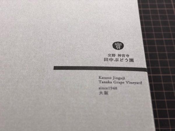 田中ぶどう園 パッケージのアップ写真