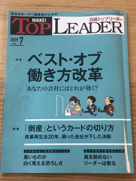 日経トップリーダー 美販