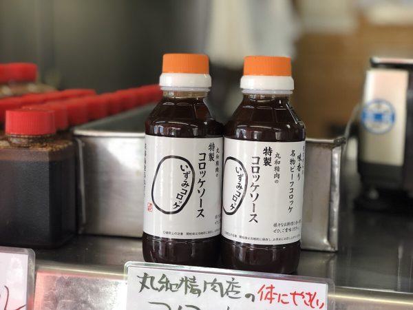 丸和精肉店様特製コロッケソース