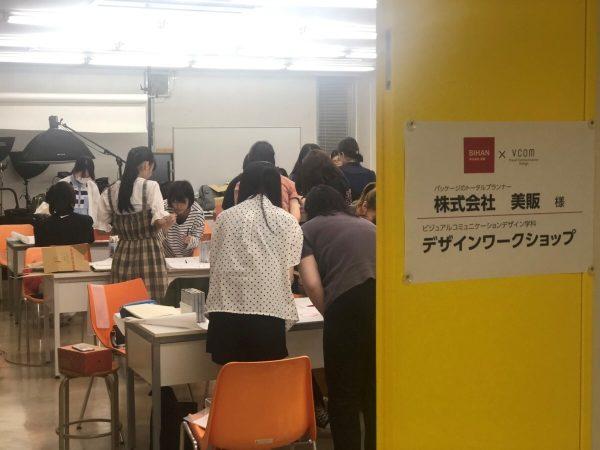 大阪デザイン専門学校 デザインワークショップ
