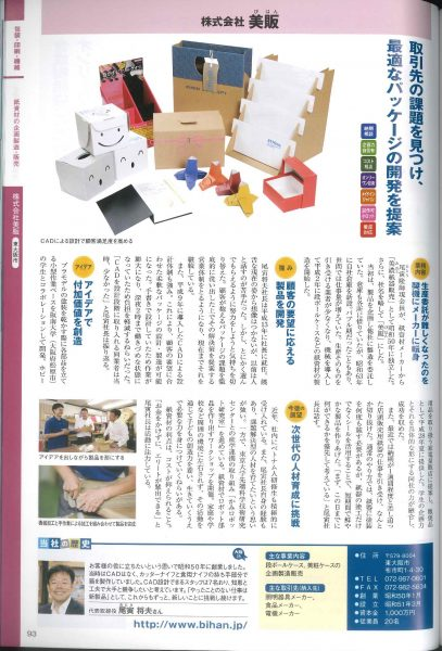 大阪ものづくり優良企業賞2016の記事