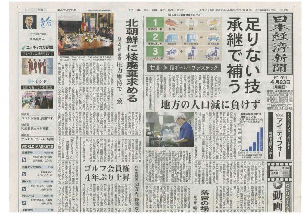 日本経済新聞で美販が紹介されたときの記事