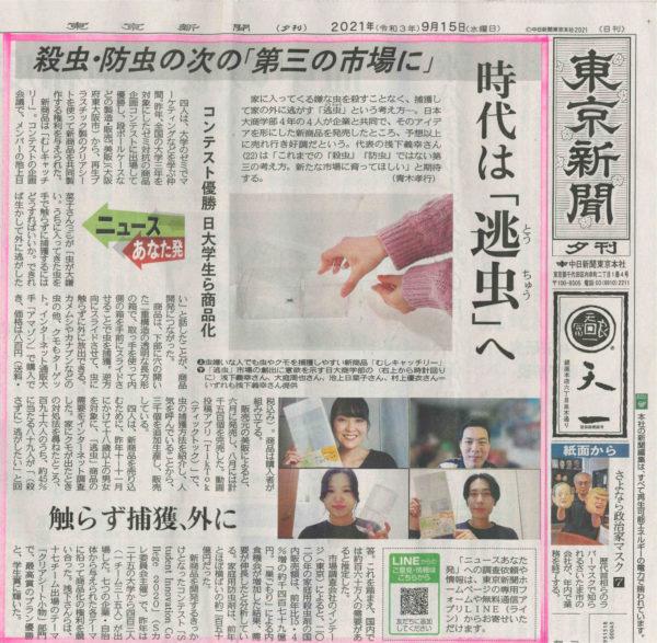 東京新聞に掲載されたむしキャッチリーの記事