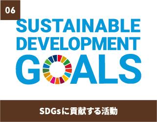 SDGsに貢献する活動